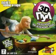 Пул 3D  Разборки на зеленом сукне (PC CD)