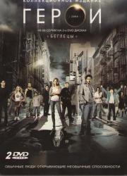 Герои Беглецы (48-59 серии) (2 DVD)